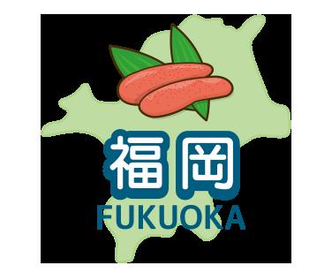 福岡県で家庭教師をさがすなら