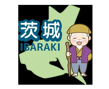 茨城県で家庭教師をさがすなら