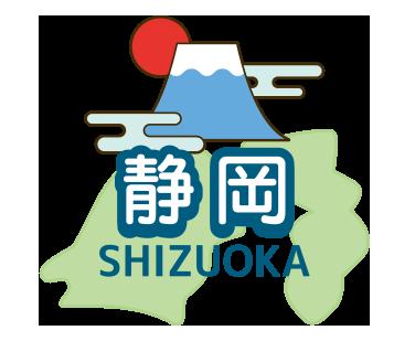 静岡県で家庭教師をさがすなら