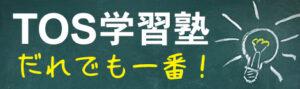 TOS学習塾