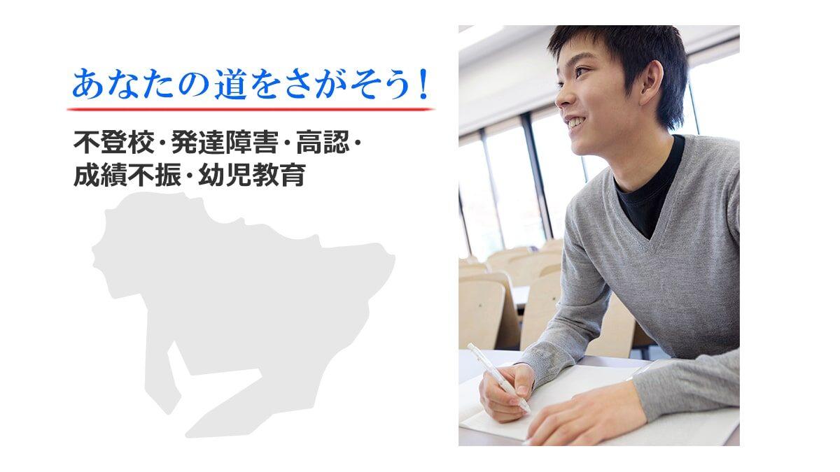 愛知県の家庭教師