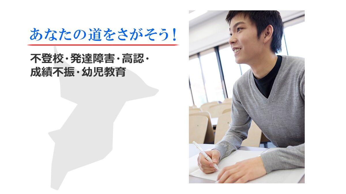 千葉県の家庭教師