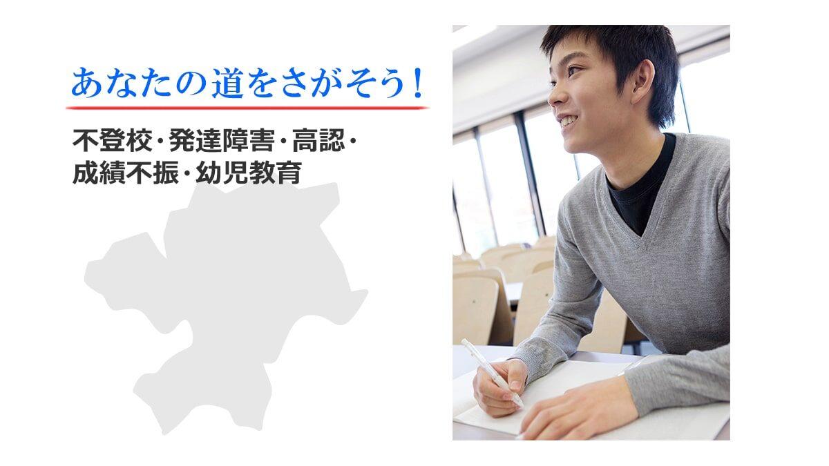 兵庫県の家庭教師