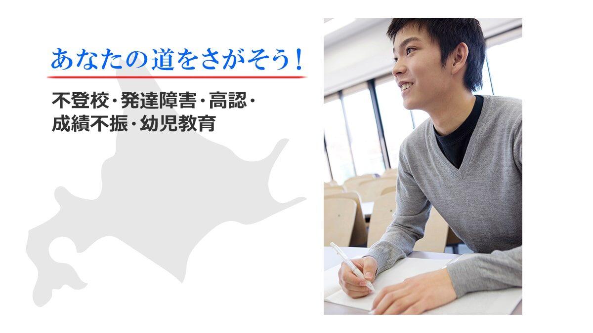 北海道の家庭教師