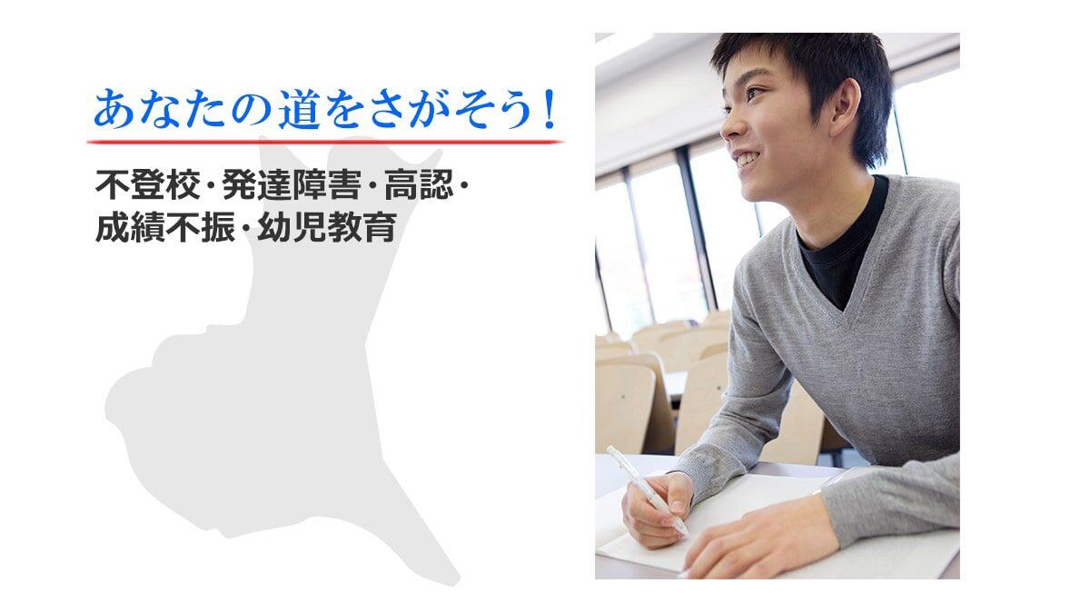 茨城県の家庭教師