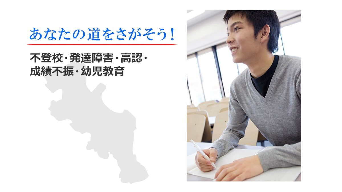 京都府の家庭教師