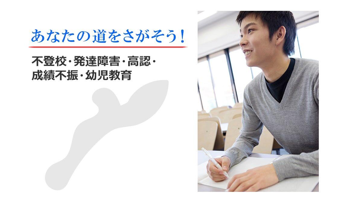 沖縄県の家庭教師