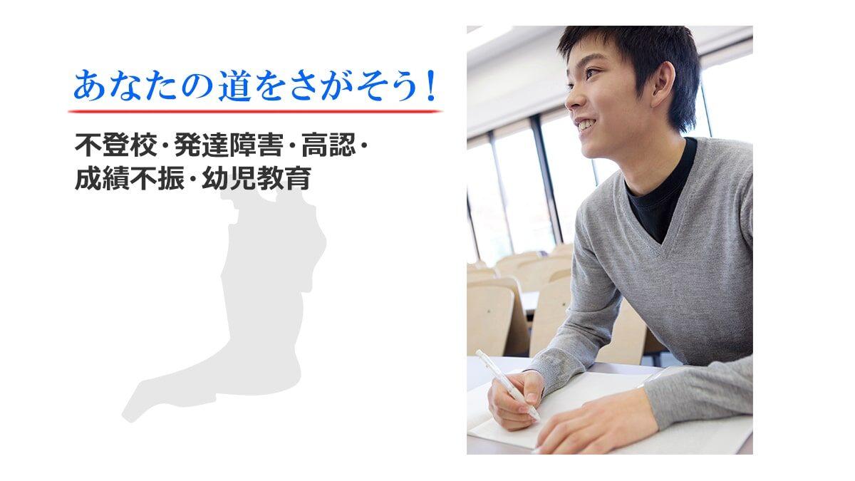 大阪府の家庭教師