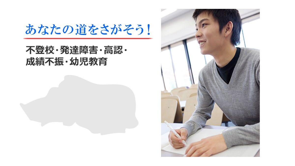 埼玉県の家庭教師