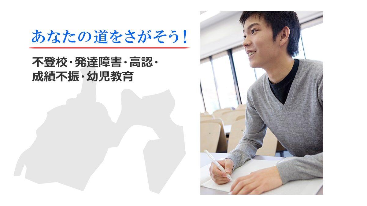 静岡県の家庭教師