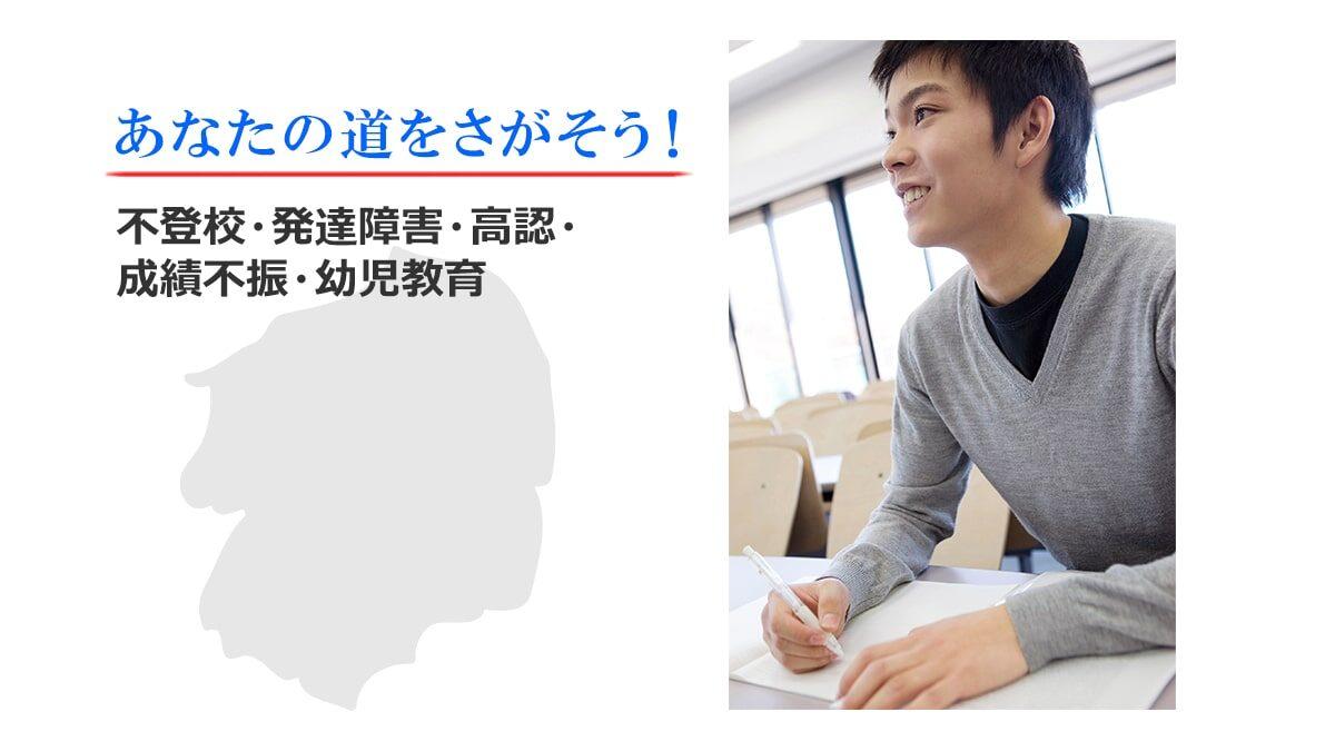 栃木県の家庭教師